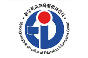 경상북도교육청정보센터