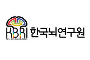 한국뇌연구원