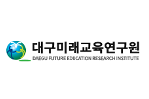 대구미래교육연구원