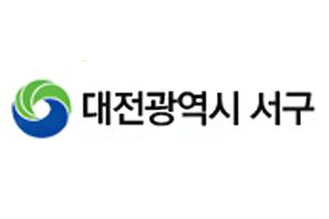 대전광역시 서구청